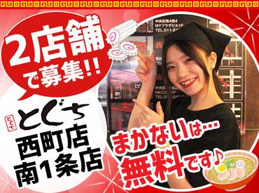 【ホール】楽しい毎日はジブンで作る◎【とぐち】は、キミに活躍の場を提供します♪札幌イチバンのお店に育てあげましょう…!!