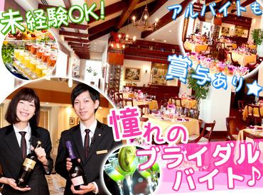 【ブライダルの料飲サービス】\旭川で人気の結婚式場☆/飲食のお仕事が初めての方歓迎!シフトは【平日だけ・土日祝だけ】や卒業までの短期OKも♪
