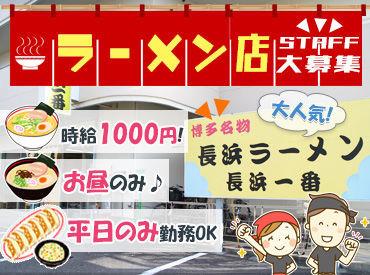 <ランチタイム大募集!!> 三津浜で人気のラーメン店♪ 常連さんが多くて雰囲気も良いので 長く続けていただけます!