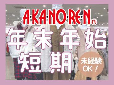 *★年末年始の短期STAFF募集★* 1月初めまでに10万円以上稼げちゃう! さらに人気のラテカラー服もプチプラで購入OK◎