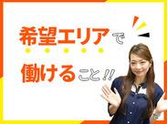遠くに住んでいたり、在職中で時間が合わない…というときは、Web面接を利用してください☆ 来社せずに採用Getが可能です。