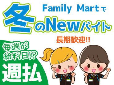 仙台中心部のファミマで働きませんか? フリーター・Wワーカー大歓迎!!給与のお支払い方法も相談にのります!