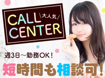 働きやすさ抜群!!週3日~OKo(・▽・)/ 寒くなって来たこの季節には嬉しい、大人気コールセンター♪ 勤務時間や期間の相談もOK◎