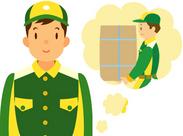 フリーター&Wワーカーさん大歓迎! 嬉しい【前給制度】や【送迎(最寄り駅まで)】など 働きやすさも抜群!!