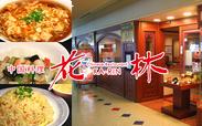那覇空港内の中国料理レストラン!毎日いろいろなお客さまとの出会いがあります。