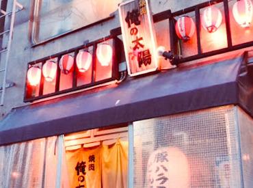 【ホール】\焼肉 俺の太陽オススメPOINT/▼松本駅近く!▼週2~OK!プライベートとの両立も◎▼絶品無料まかないは料理長のお手製♪