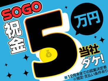 ウレシイ手当!SOGO祝金で5万円GET!