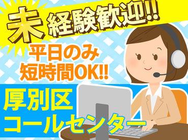 ☆インセンで賢く稼ぐ☆ ・現在、面接率100% ・未経験でも安心スタート◎ ・日中シフト大募集中!