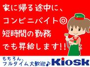 当店は駅売店で有名な「キヨスク」が運営しています。もちろん、働くスタッフさんはキヨスクの福利厚生が適用されます◎