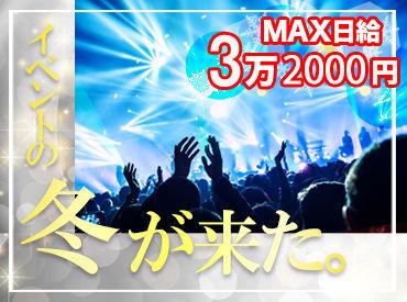 MAX日給はなんと3万2000円☆大好きなアーティストの裏側をサポートしたい⇒そんな方にもオススメ♪