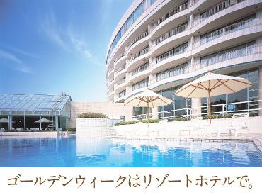 【リゾートバイトstaff】<3施設合同募集>GWは会員制リゾートで楽しく働いてみませんか?最上級のおもてなしを私たちと創りましょう!◆寮・食事付