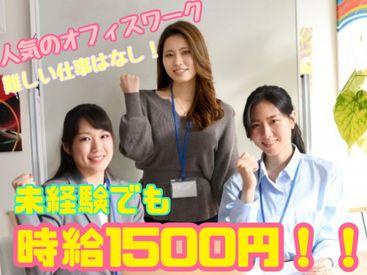 未経験歓迎!20~30代の女性STAFF活躍中!