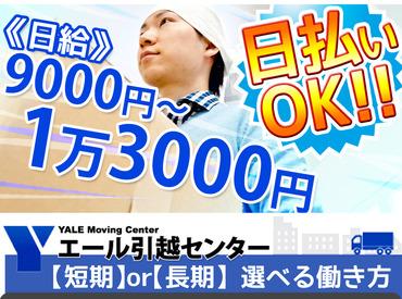 【引越STAFF】\登録制 &日払い/【短期・長期あり】×【日給9000円~】引越ドライバーは普通免許があればOK!