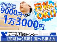 引越アシスタントも未経験OK◎ 身体を動かして稼ぎたい方にオススメ★ 日給9000円~でしっかり稼げる♪