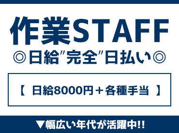 日給8000円&その日に現金払い★彡 「スグお金が必要…!!」そんな方必見♪ 週3~5日まで、働きたいだけ出勤OK!!