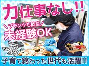 ★簡単★未経験OK★ もくもく&たんたんとお仕事できます!!