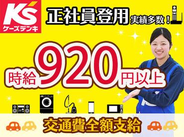 【家電販売STAFF】≪時給920円×家電販売≫「お客様第一」の為の「従業員を第一」と、いう考えでノルマが無く、安心して働くことが出来ます!