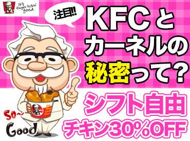 【カウンター】\春に向けてSTAFF大募集!!/アツアツ絶品チキンをお届け★日本のKFCの秘密って…!?知りたい方は▼内容をCheck▼