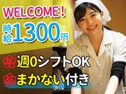 行列必至の人気店ではたらけるチャンス! 高時給1300円スタートだから 1日たった3hでもしっかり稼げます◎