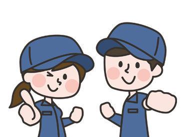 ◆◇ 日払いOK ◇◆ 「今ピンチ!」の方にも嬉しい♪ <働いた分⇒即給料GET!> 誰でもできるシンプルWORK!未経験OK!