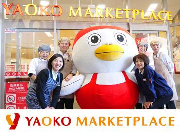 """【スーパーマーケットSTAFF】-*空いた時間から始めてみませんか?*-まずはあなたのペースで♪<週2~/4h~>≪待遇充実≫大手""""YAOKO""""だから家族も安心♪"""