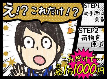 ≪高日給GET≫日給1万1000円♪ 【日払いOK】だから手早く稼ぎたい方にオススメのお仕事です!
