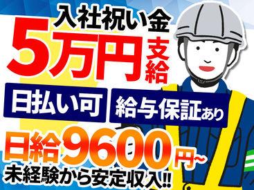 おなじみ交通誘導からイベント警備まで 札幌&近郊に様々な現場があります!! 面接で希望の勤務エリアをご相談ください◎