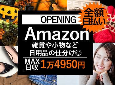 ★見逃せない!!今季最大の大募集★ 採用率は驚愕の99.9%! 今ならオープニングで働けるチャンス◎ #Amazon #amazon #アマゾン