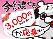 応募者全員にQUOカード3000円分支給します♪ ご応募お待ちしております!