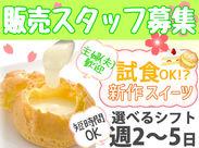 シュークリームやケーキの他にも和洋のスイーツがたくさん!甘いもの好きにはたまりません♪