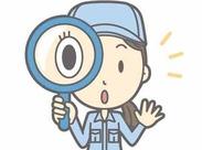 拡大鏡を使ってチェック★ 工場でのお仕事が初めての方にも1からきちんとご説明します!