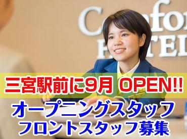【フロントスタッフ】★オープニングスタッフ★コンフォートホテルが9月、神戸三宮にオープン★◆ピカピカの新しいホテルで働きませんか♪◆