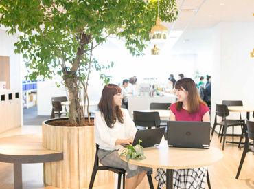 オフィスには緑いっぱいの ミーティングスペースあり♪ チームワークを意識してお仕事ができる方歓迎◎ 20~30代STAFF活躍中!