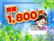 MAX時給1800円!週払い★大人気カンタンオフィスワーク