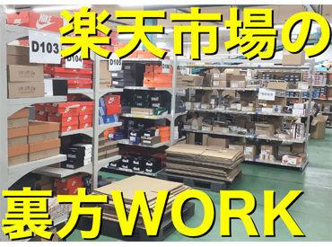 【入荷時】商品の仕分け作業 【出荷時】商品のピッキング作業 どちらもカンタン&負担少なめの作業です◎服/靴などの社割あり♪♪