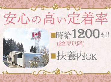 深夜時給は1200円♪ しっかり稼ぎたい方にもぴったり◎ シフトのご相談はお気軽にどうぞ!