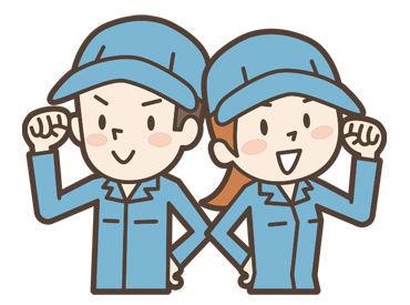 <正社員登用あり> 安定企業で正社員として働くチャンスも◎ 登用実績多数あり!