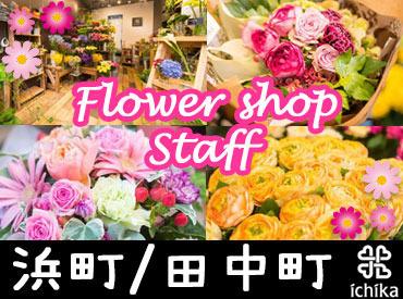 【お花の販売スタッフ】憧れのお花屋さんでお仕事♪*゚+「こんにちは♪」と挨拶できればOK!シゴト帰りに浜町で買い物も出来ますよ♪