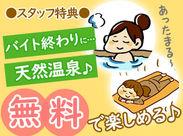 草津温泉の湯畑から直送した温泉が無料で楽しめちゃいます!!お仕事の後は癒されてから帰ってくださいね♪