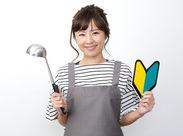 未経験OK★ お料理が好きな方、大歓迎!