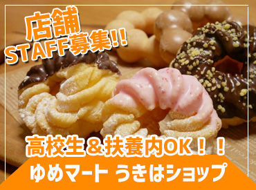 ドーナツのカワイイ見た目&食欲をそそる甘い匂い…♪.* バイトしながら幸せな気分になれちゃいます★