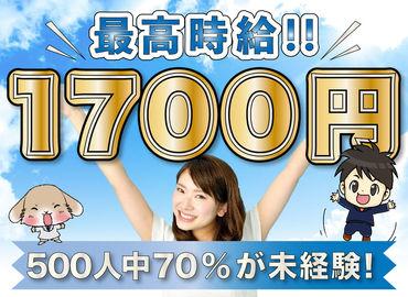 ☆スタート時給1700円のトップクラスの水準☆ 軽作業のお仕事の中でもこれほどの 時給はほとんどありません!!  超必見です!