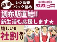 ≪マスコミから大注目!!≫成城石井の最大規模の調布店♪10~60代まで活躍中!この時期からも始めやすさ◎