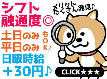 ◆日曜は時給+30円◆ 効率良く稼ぐチャンス★ ≪週1日~≫柔軟に働けます◎