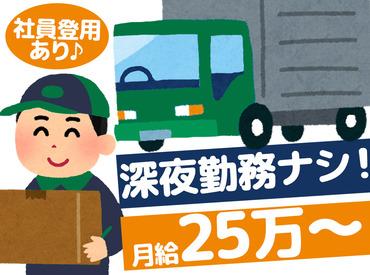 【集配ドライバー】∥札幌市内中心で【雑貨】の集配∥深夜の運転がないから、安心&プライベート充実◎1人で持てる荷物ばかりです(`・ω・´)♪