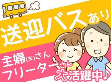 JR手稲駅・地下鉄麻生駅より送迎バスを運行中♪ 自力で通勤できる方、大歓迎! キレイな工場でアナタのペースで働けます(*^^*)