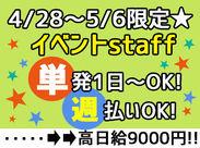 単発1日~勤務OK♪ 高日給9000円の人気バイト!