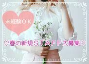 ◆20代~主婦の方まで幅広いお客様に人気◆