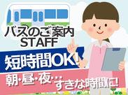 ◆1日2h~&朝だけでOK!◆ スキマ時間でサクッと稼げる!出勤前・仕事終わりに舞浜エリアでのWワーカーさん多数活躍中★