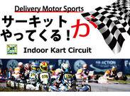 サーキットに乗ればあなたもレーサー気分!?資格・経験ナシで誰でもレーシングカートを運転できる施設です♪